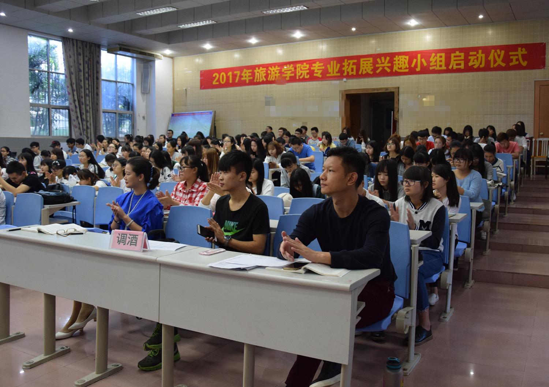 青年之声·旅游学院举办专业拓展兴趣小组启动仪式