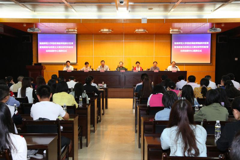 海南省马克思主义理论研究和教育协同创新中心落户我校