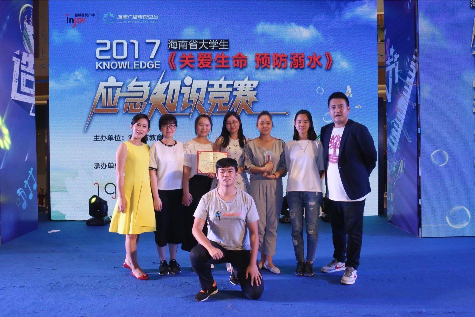 我校荣获2017年海南省大学生应急知识竞赛第一名