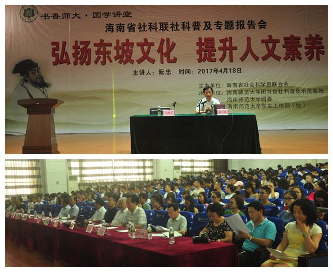 我校举办海南省社科联社科普及专题学术报告会