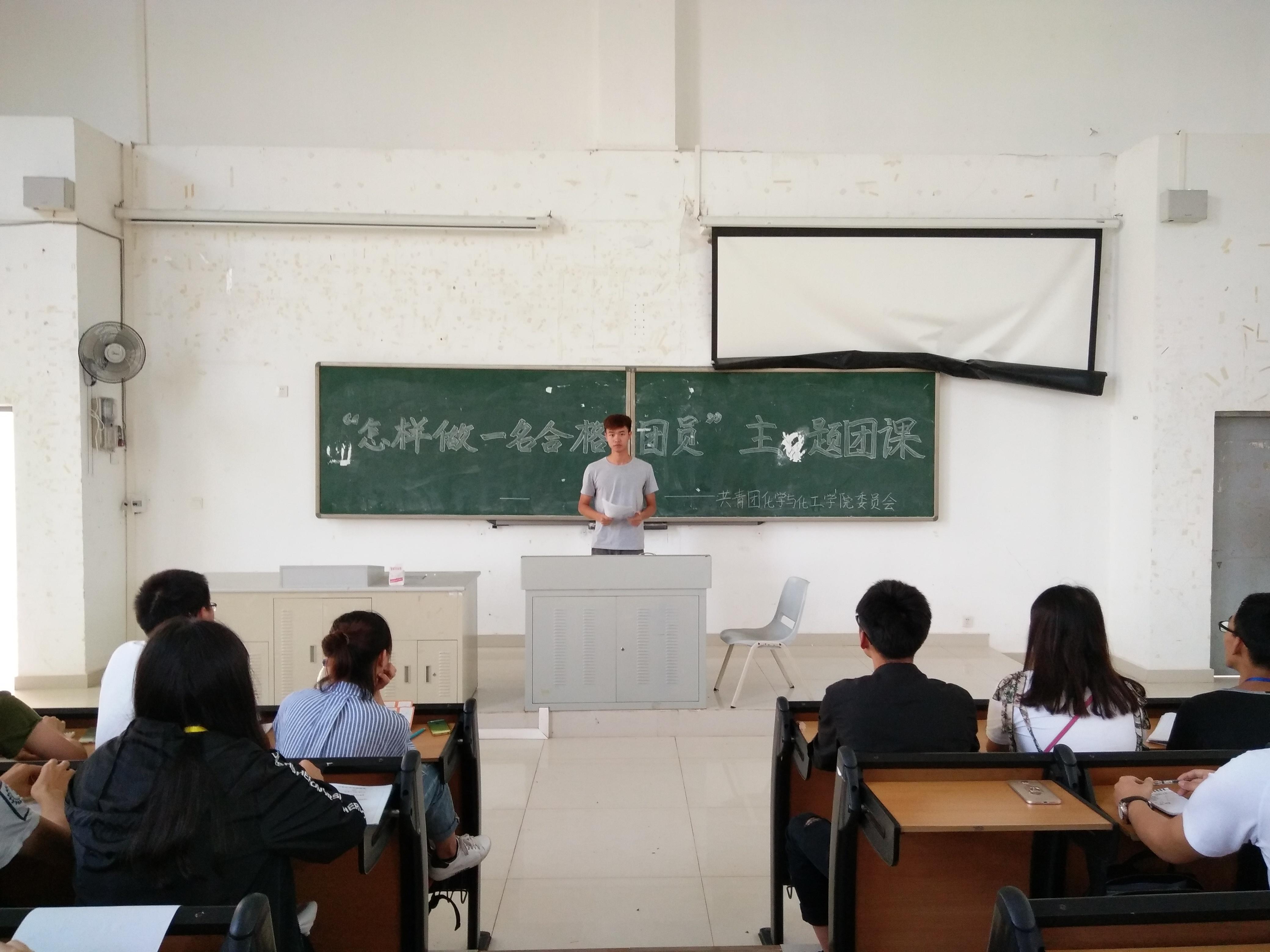 """青年之声·化学与化工学院""""一学一做""""教育实践之""""团干部讲团课""""活动成功举办"""
