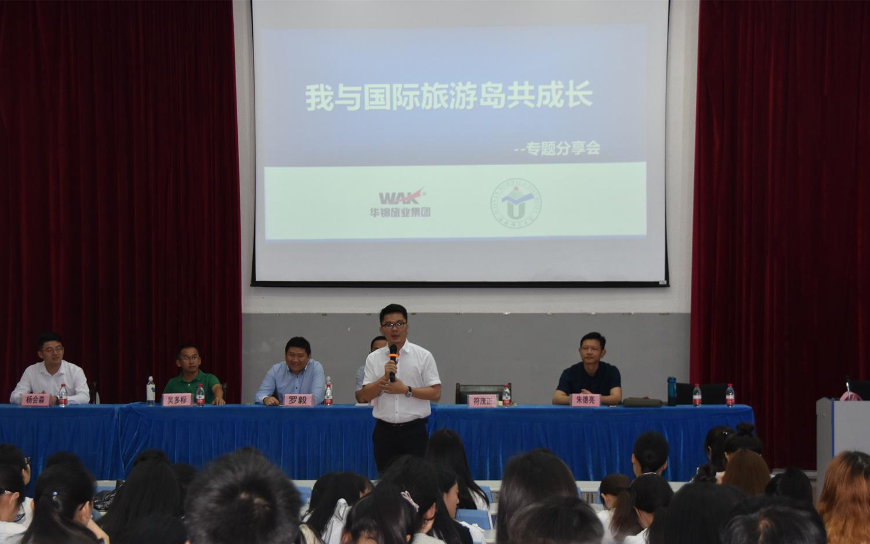青年之声·旅游学院举办《我与国际旅游岛共成长》专题讲座