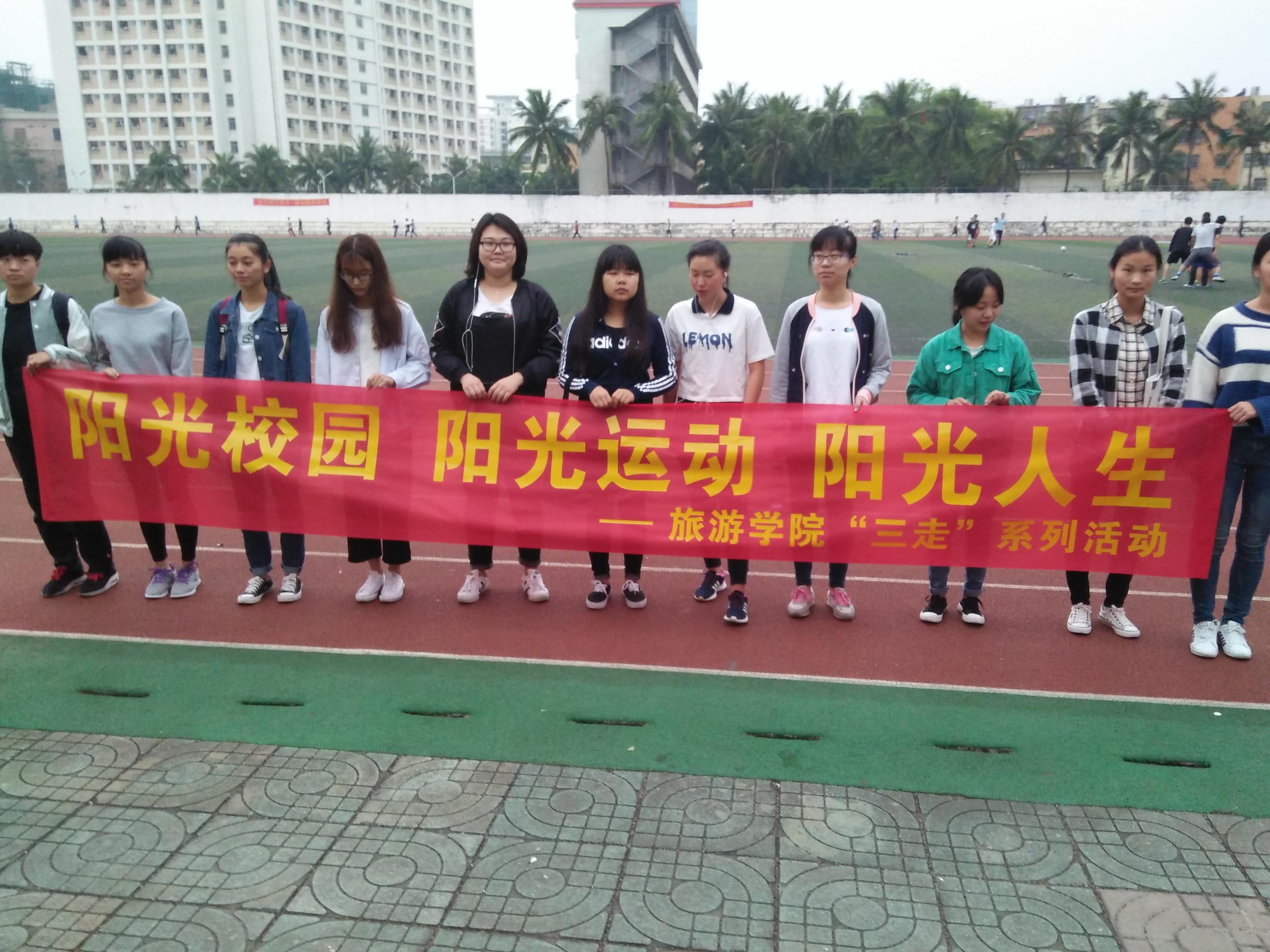 青年之声·旅游学院举办春季长跑活动