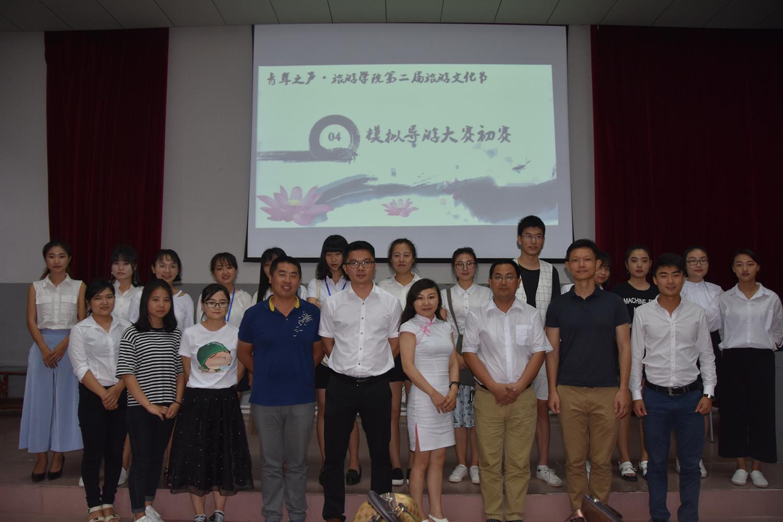 青年之声·旅游学院举办第二届旅游文化节启动仪式暨模拟导大赛初赛