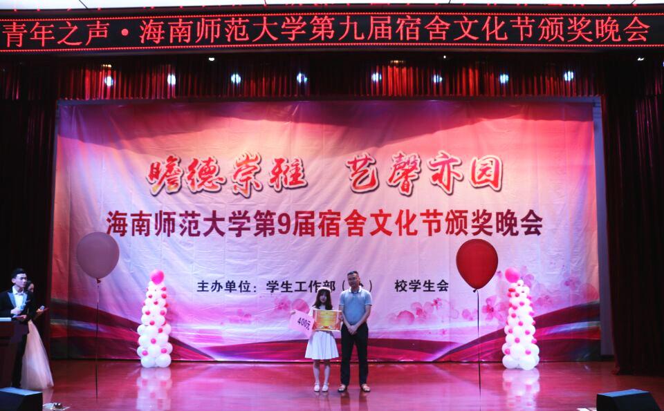 瞻德崇雅 艺馨亦园  ----记青年之声·海南师范大学第九届宿舍文化节颁奖晚会