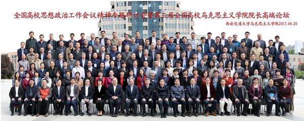 王习明参加全国高校思想政治工作会议精神专题研讨会