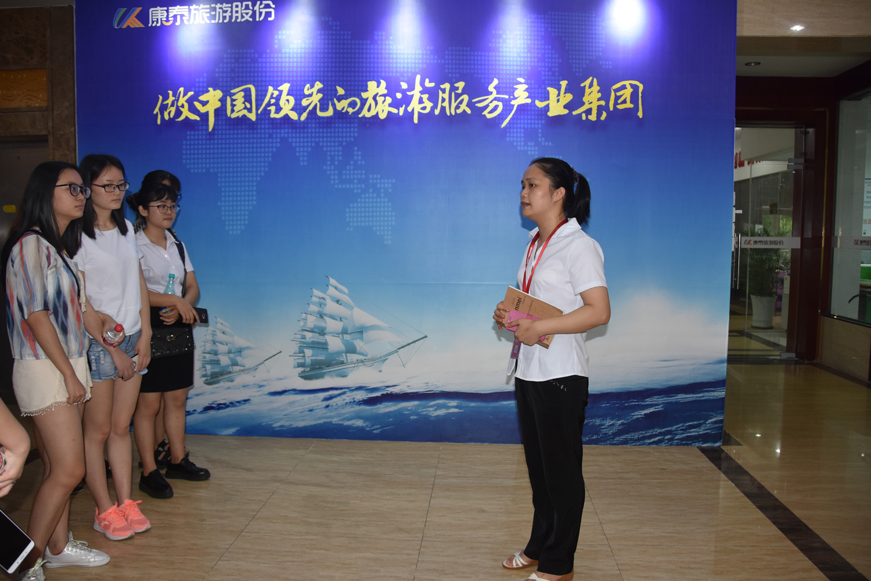 旅游学院举办华锦康泰班、华锦锦慧班开班仪式