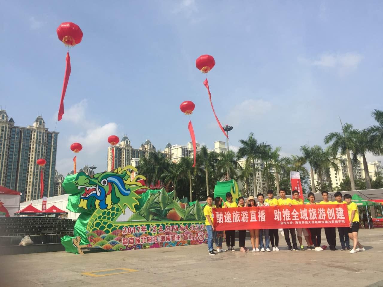 海师新闻学子赴儋州开展海南乡村旅游文化节直播活动