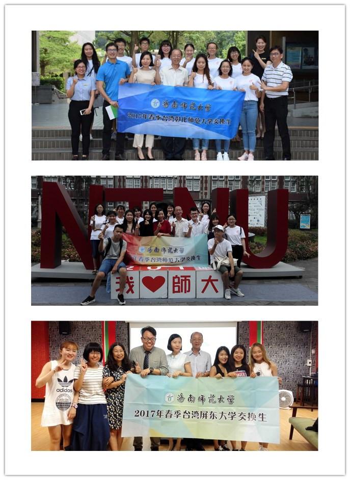 我校率队访问台湾师范大学、彰化师范大学、屏东大学