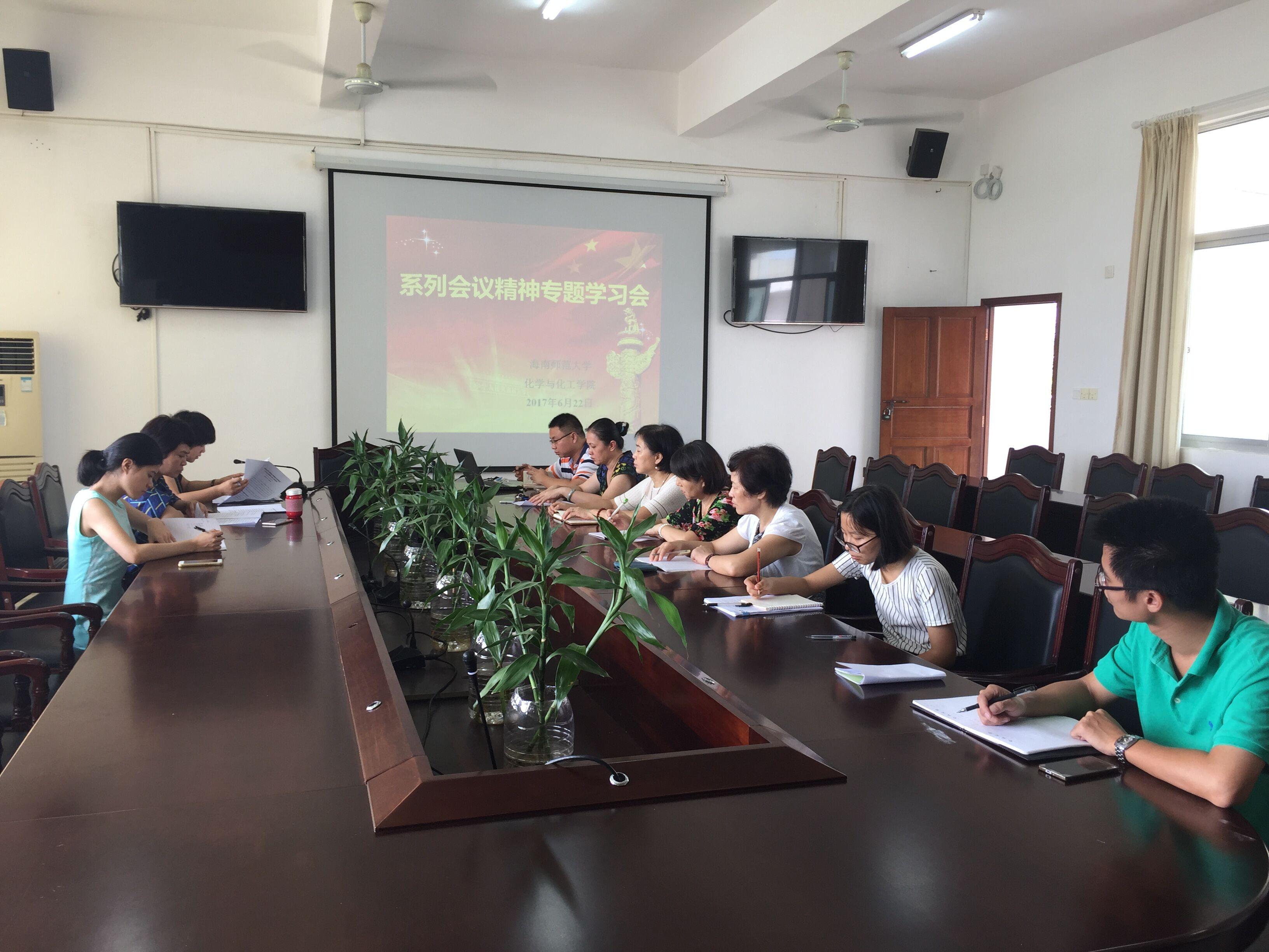 化学与化工学院行政人员举行专题学习会