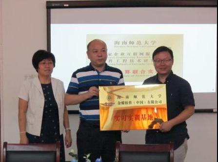 海南师范大学与金蝶软件成立实习实训基地及联合实验室