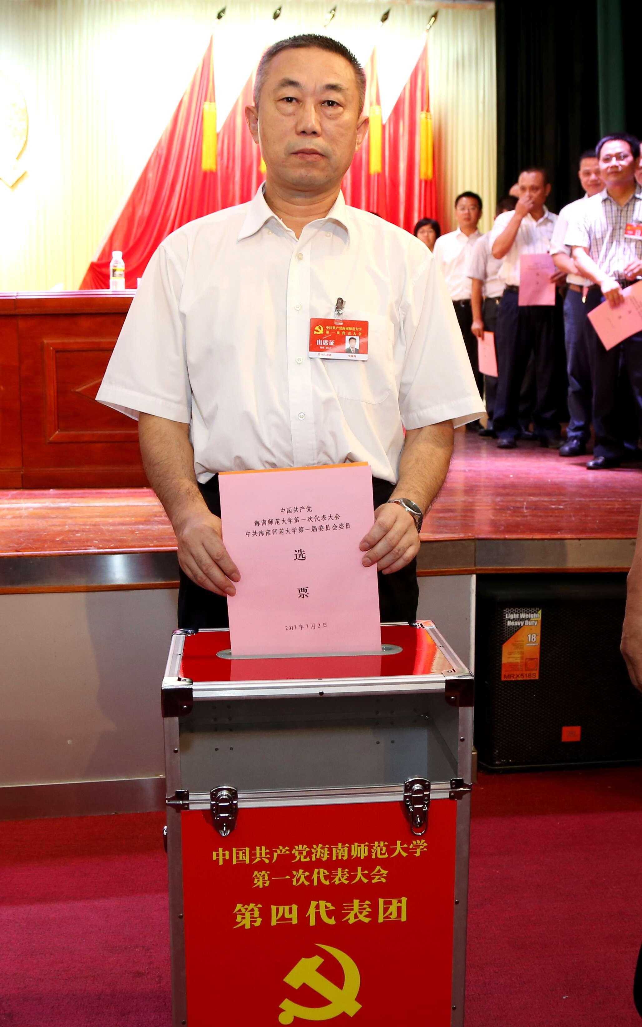 校第一次党代会举行正式选举大会