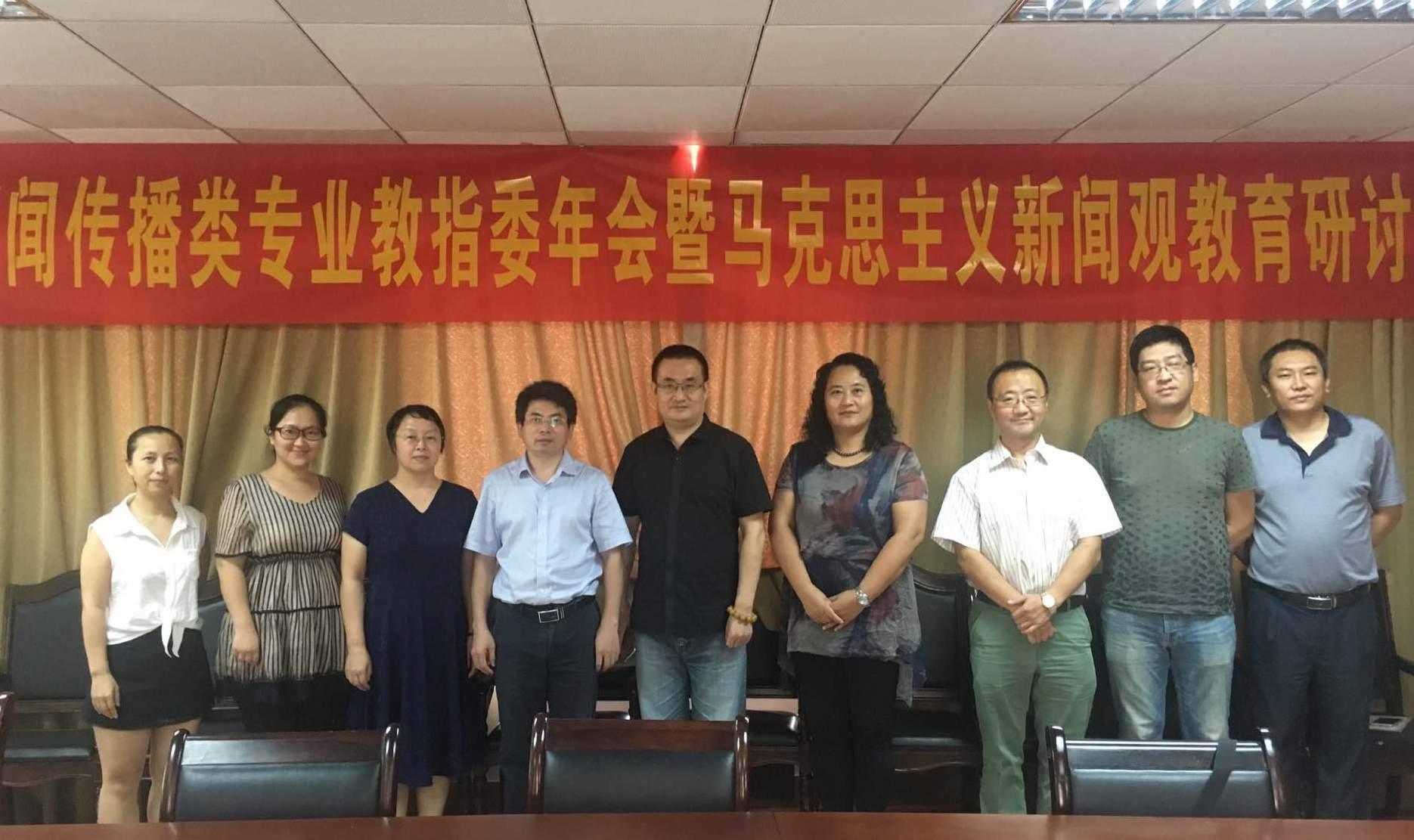 海南省新闻传播类专业教指委年会在bbin体育真人平台召开