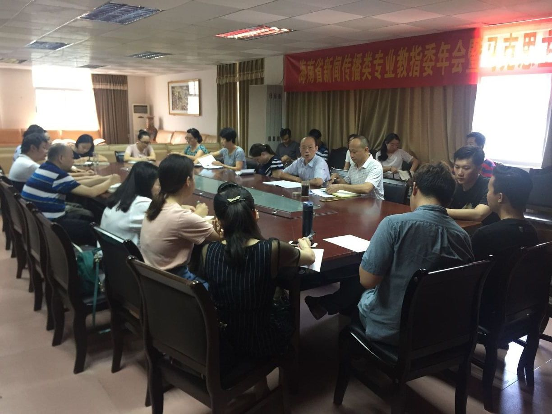 教务处传达学习中国共产党海南师范大学第一次代表大会会议精神