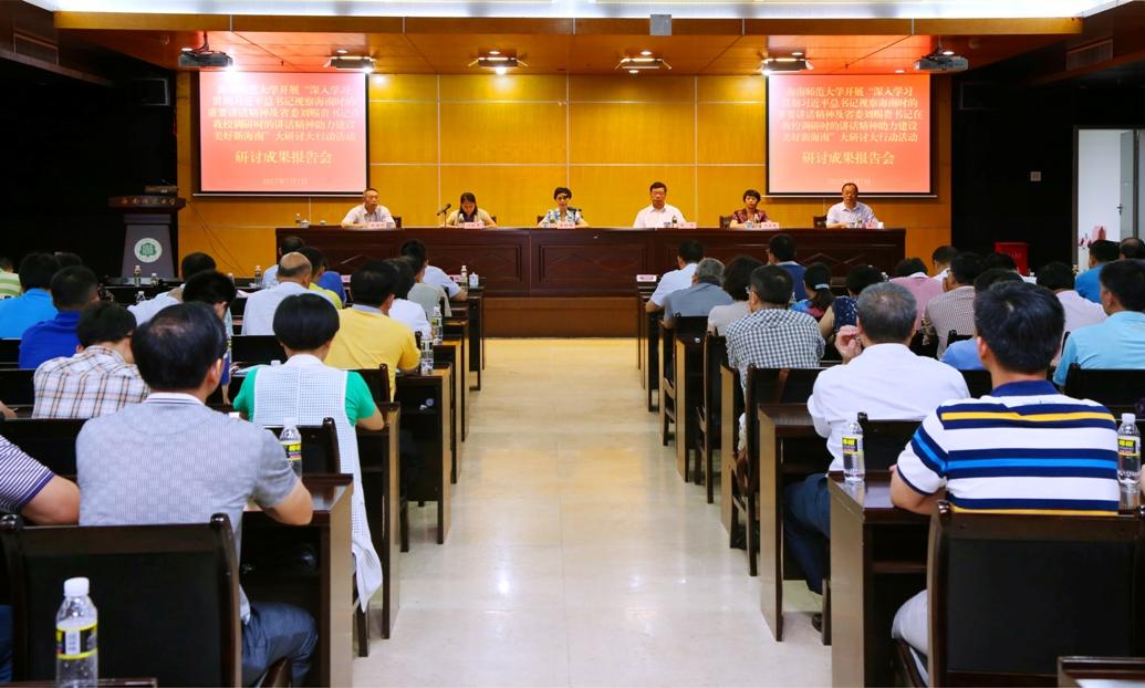 我校举行大研讨大行动活动研讨成果报告会