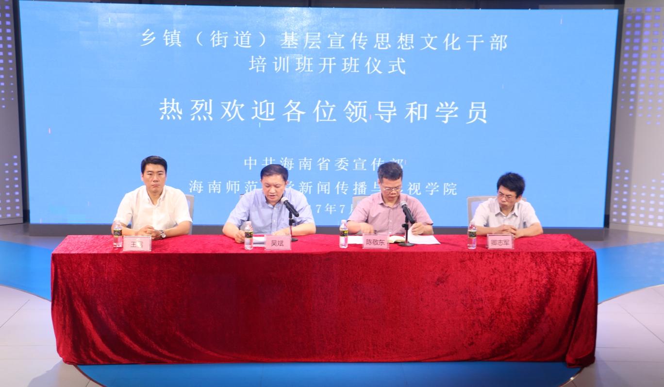 新闻传播与影视学院举办海南省基层宣传思想文化干部培训班