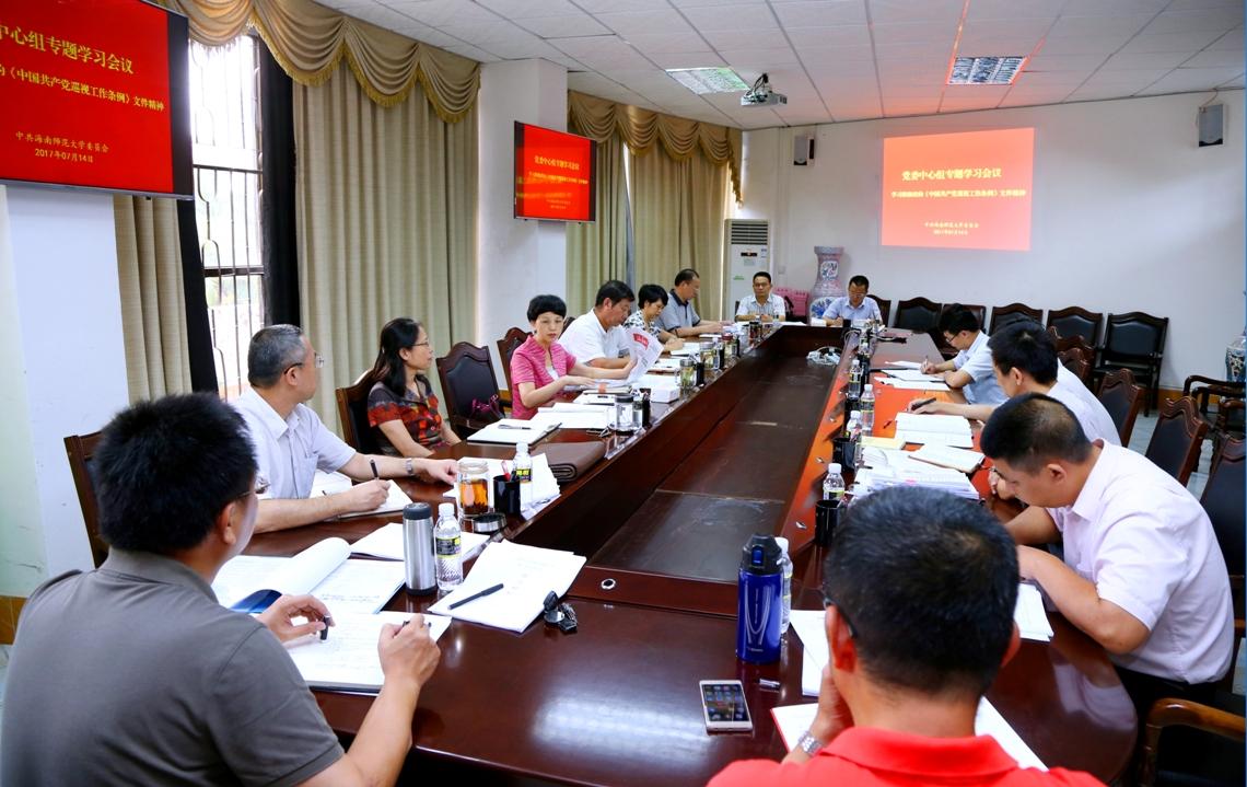 校党委中心组学习会议专题学习新修改的《中国共产党巡视工作条例》