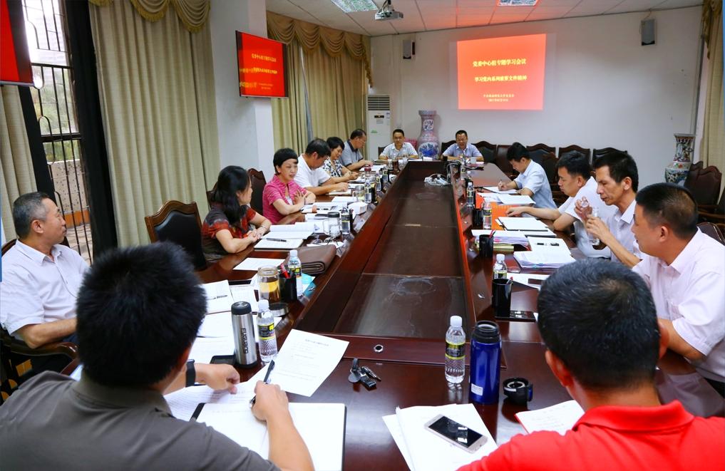 校党委中心组学习会议专题学习党内系列重要文件精神