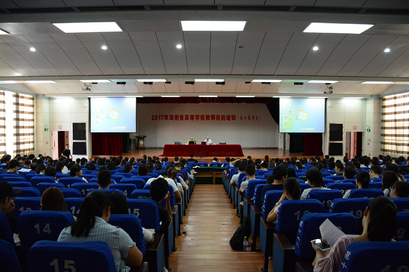 2017年海南省高校教师岗前培训工作正式启动