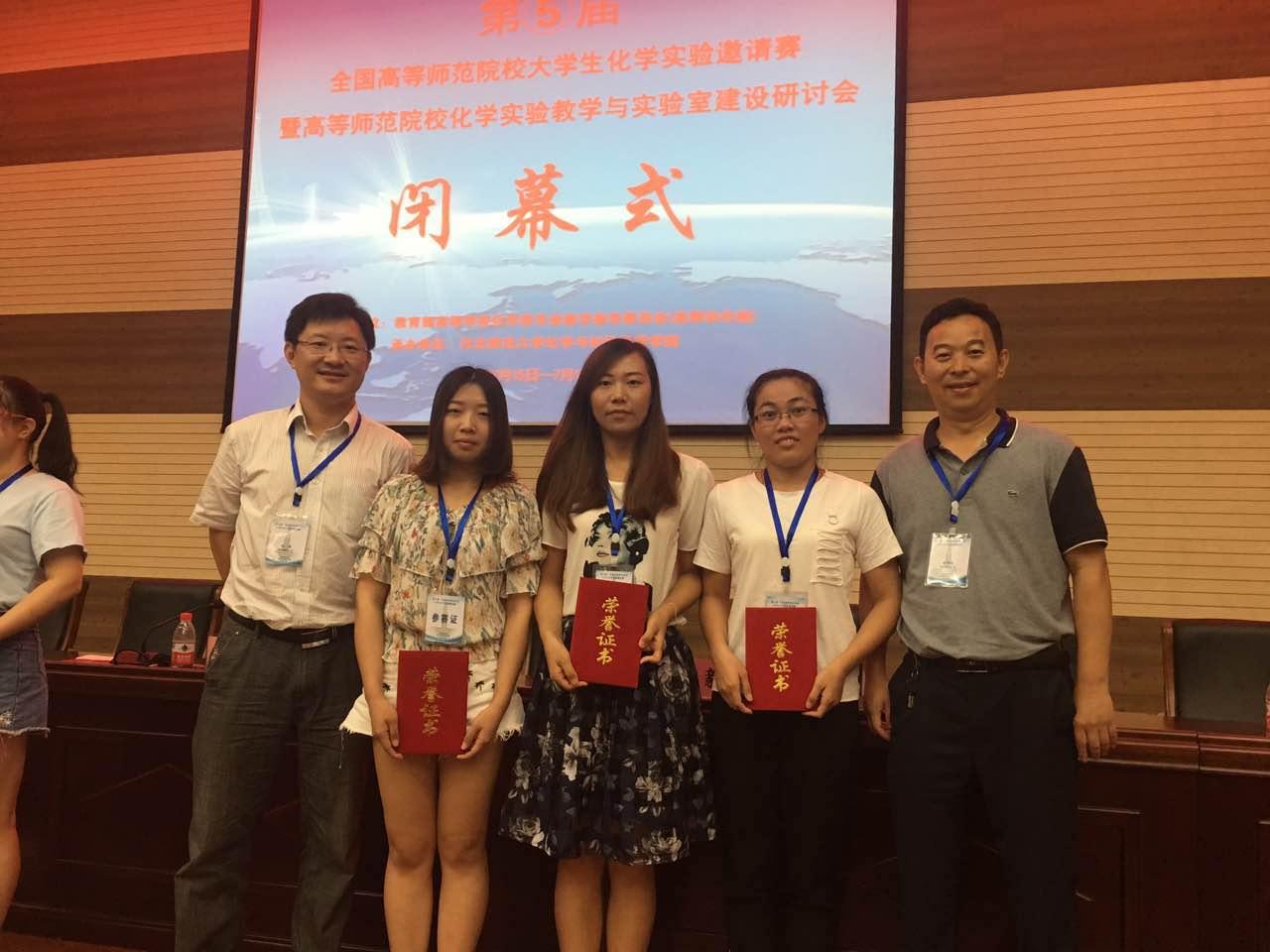 我校学子在第五届全国高等钱柜777娱乐院校大学生化学实验邀请赛中喜获佳绩