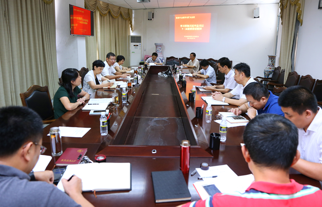 我校召开中心组扩大会议学习贯彻习近平总书记7月26日重要讲话精神