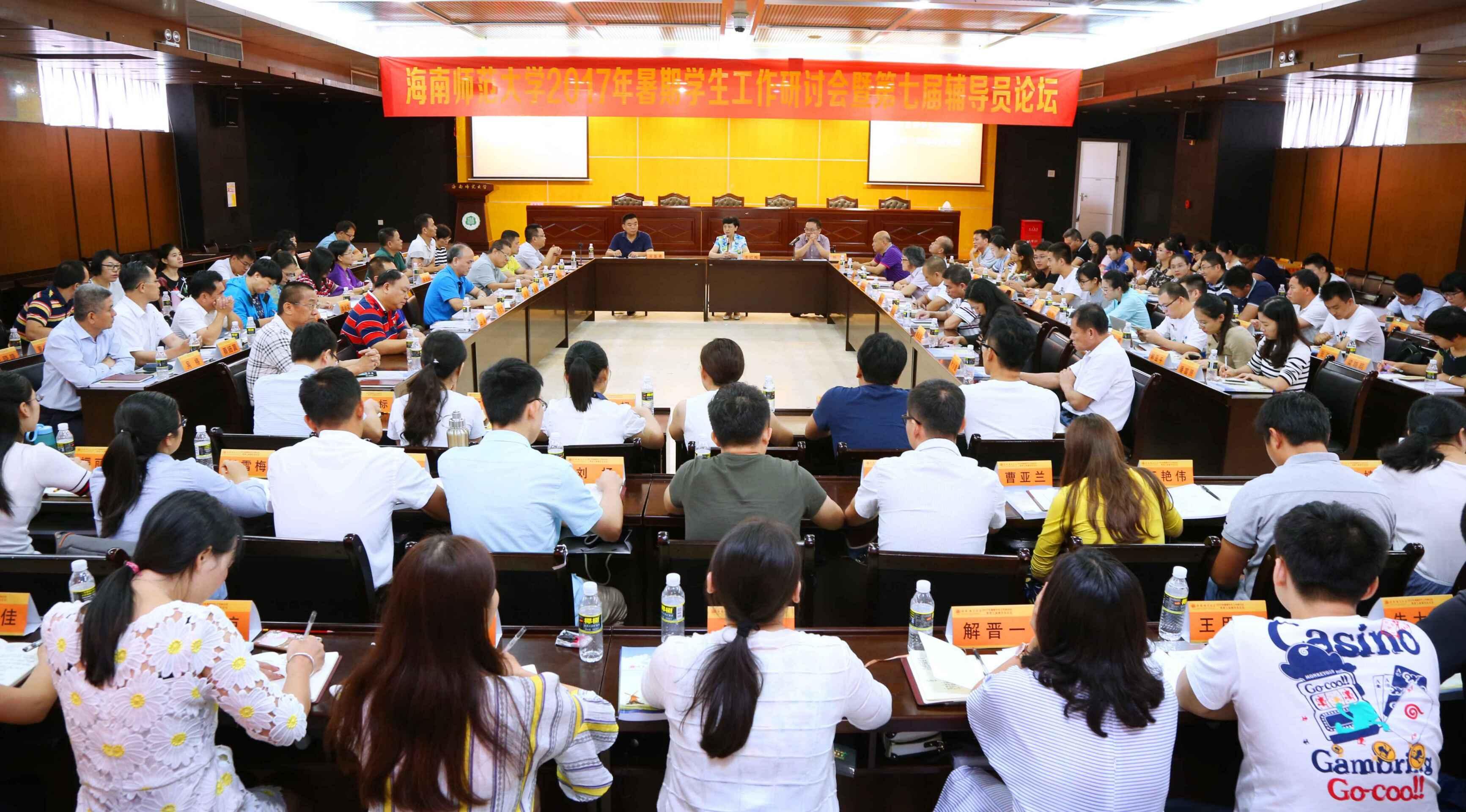 我校召开2017年暑期学生工作研讨会暨第七届辅导员论坛