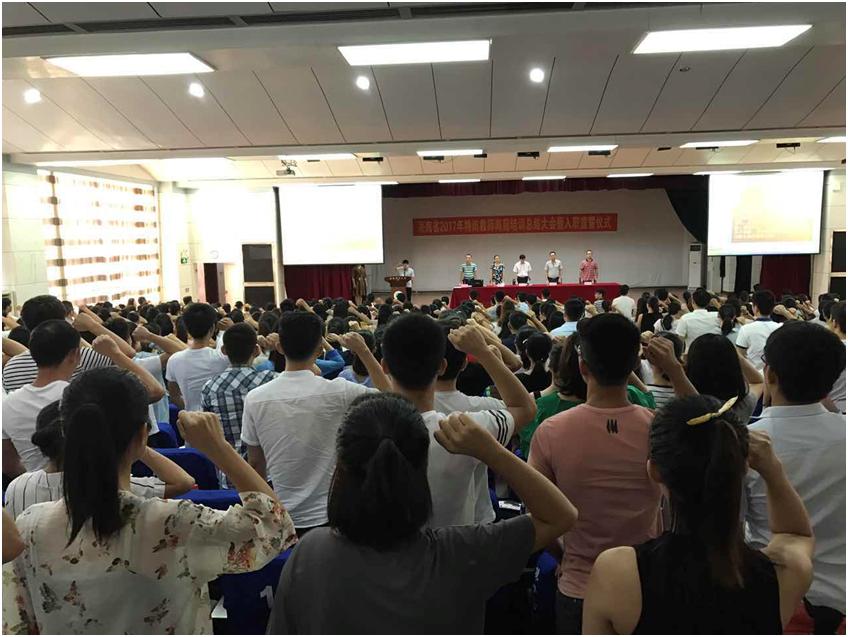 2017年省特岗教师岗前培训总结大会在我校举行