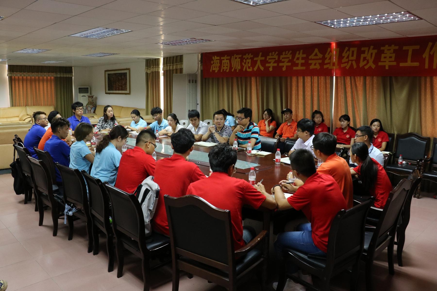 校团委召开学生会组织改革工作座谈会