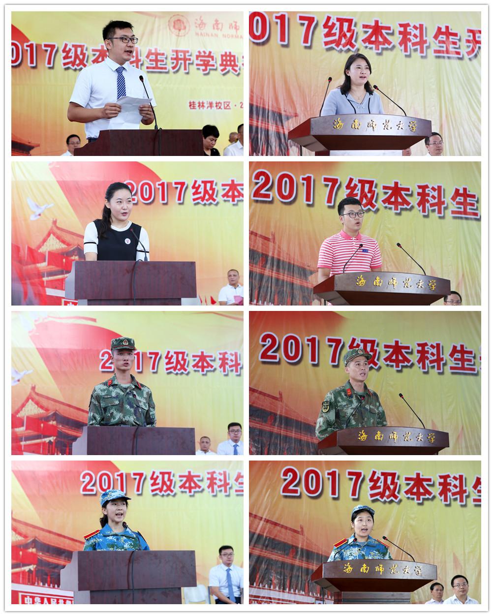 我校举行2017级本科生开学典礼暨军训动员大会