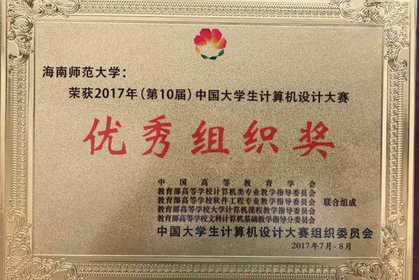 我校在2017年(第10届)中国大学生计算机设计大赛中获得佳绩