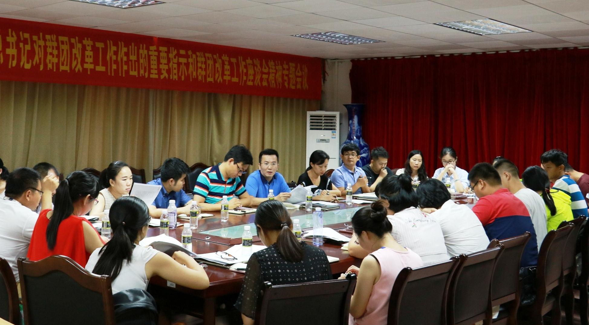 校团委学习习总书记重要指示和群团改革工作座谈会精神