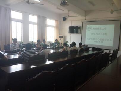 化学与化工学院召开新学期化学实验中心建设研讨会
