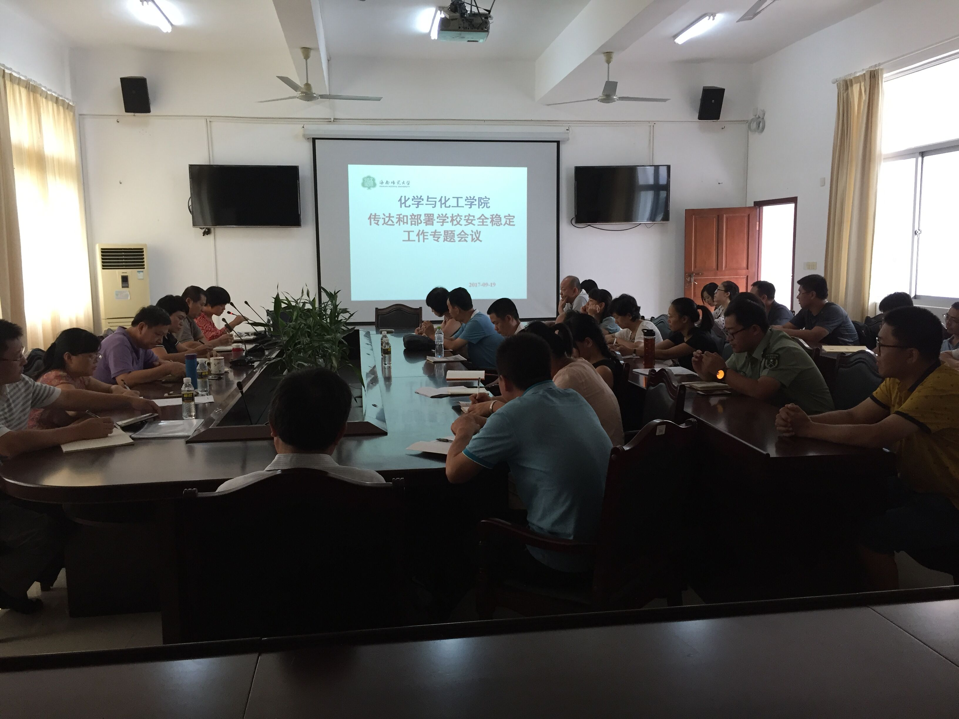 化学与化工学院召开专题会议传达落实学校安全稳定工作会议精神