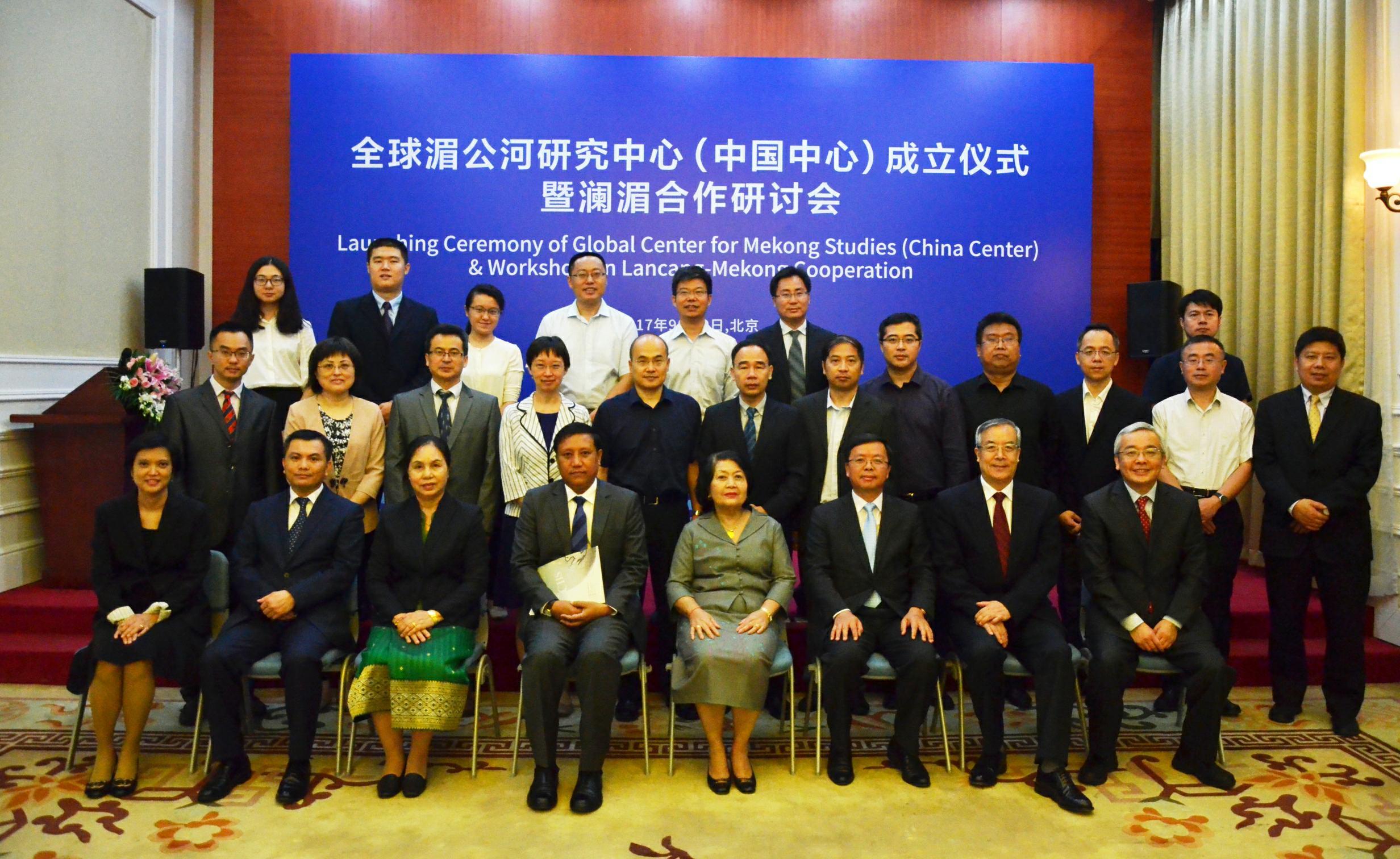 海上丝绸之路研究院代表应邀参加全球湄公河研究中心(中国中心)成立仪式暨澜湄合作学