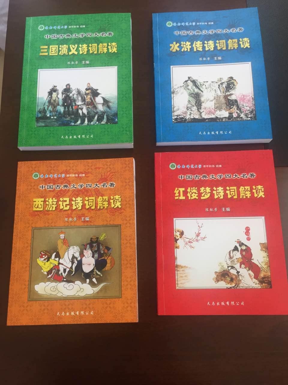 推崇国学教育  海师大退休教师编著解读中国古典四大名著