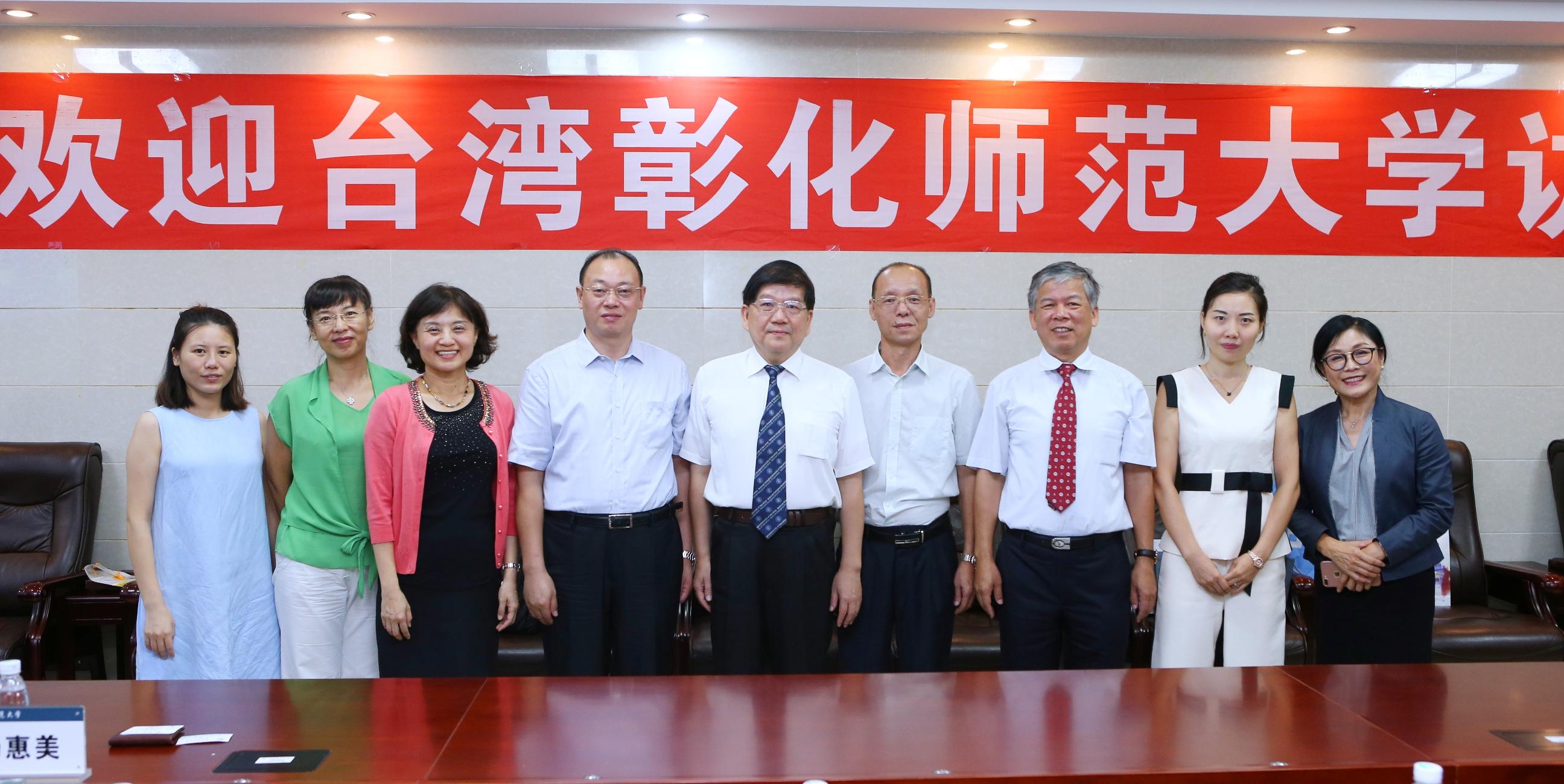 台湾彰化师范大学代表团访问我校