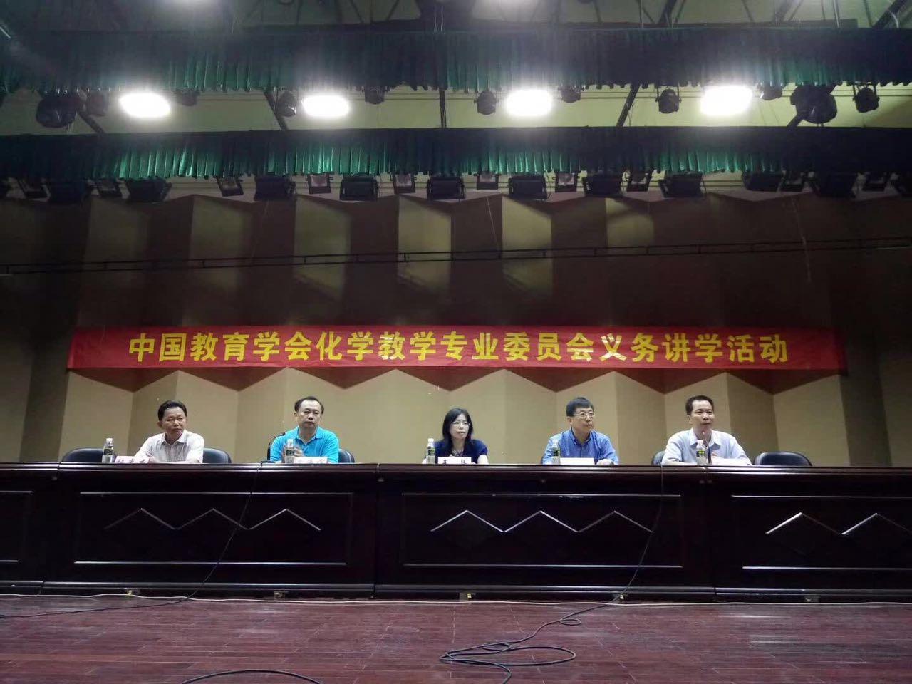 """中国教育学会""""化学教育义务讲学活动""""顺利召开"""