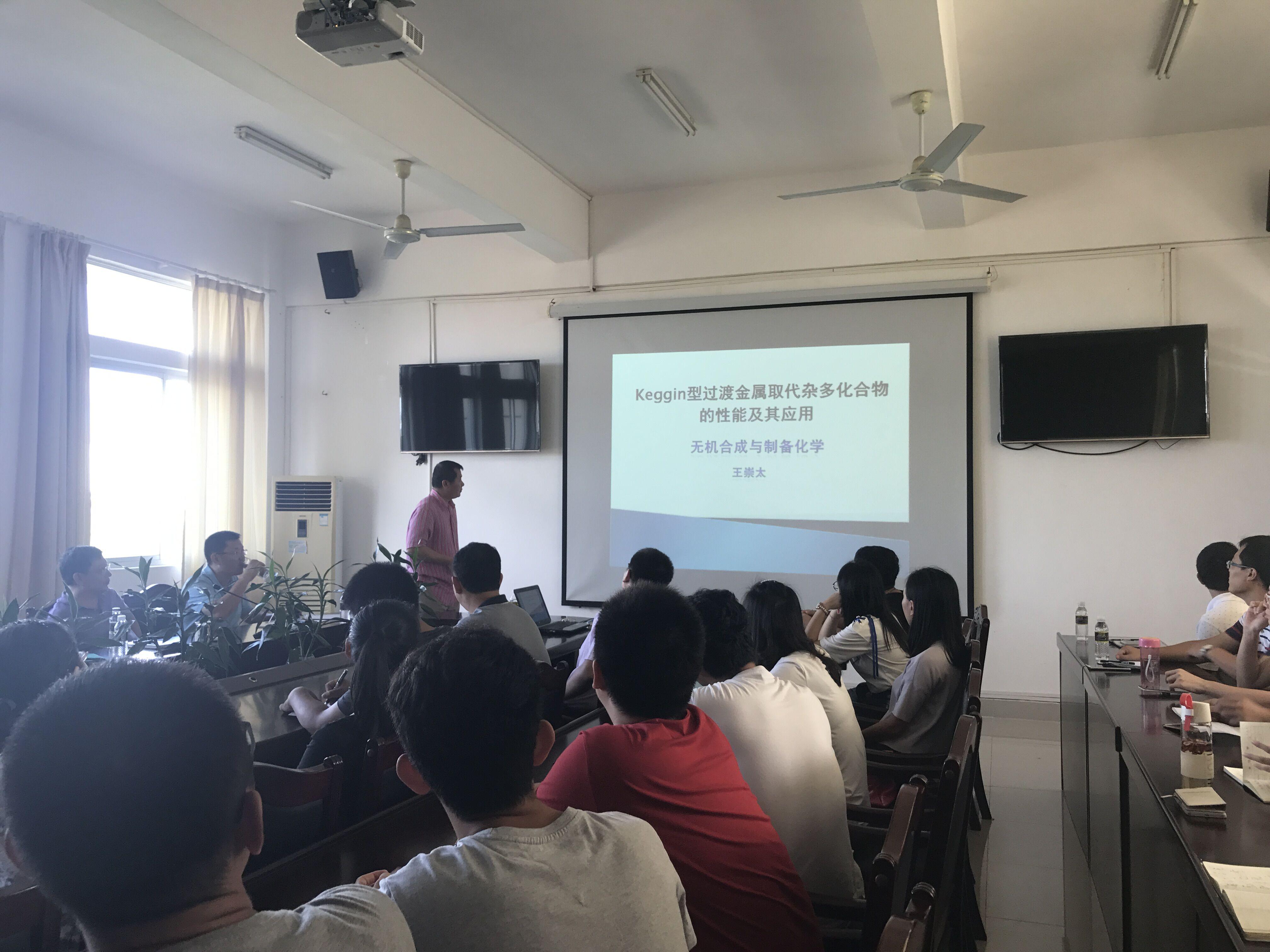 化学与化工学院2017年教授/博士论坛(第三期)