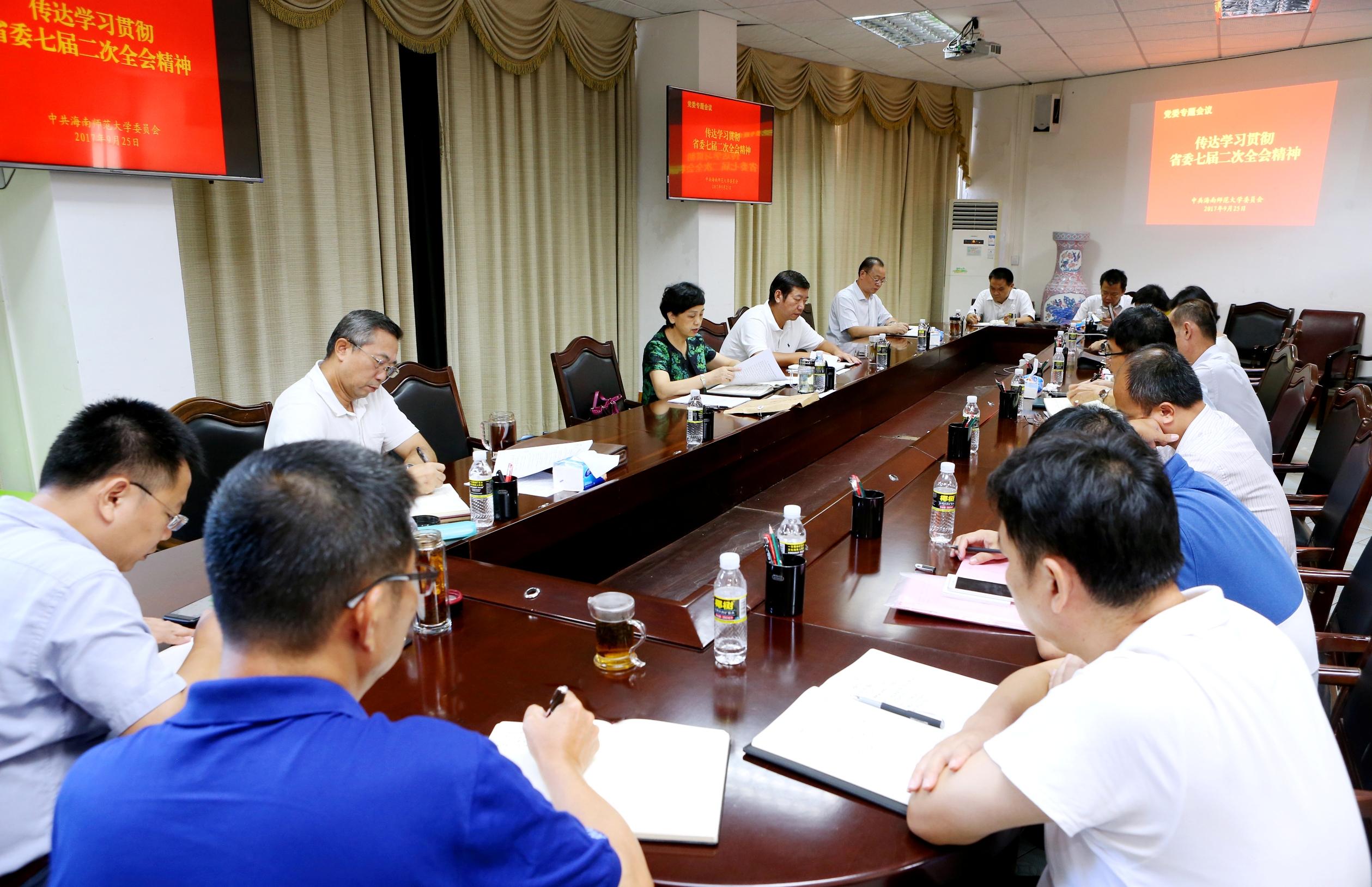 我校召开专题会议传达学习贯彻省委七届二次全会精神
