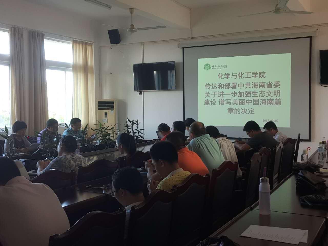 化学与化工学院传达和部署中共海南省委七届二次全会精神