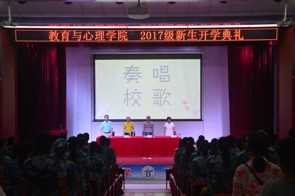 青年之声﹒教育与心理学院2017级新生开学典礼