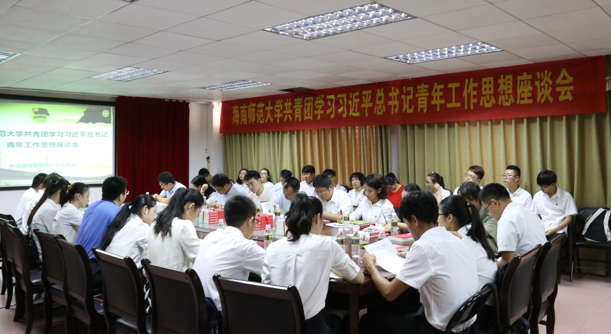 【喜迎十九大】我校共青团学习习近平总书记青年工作思想