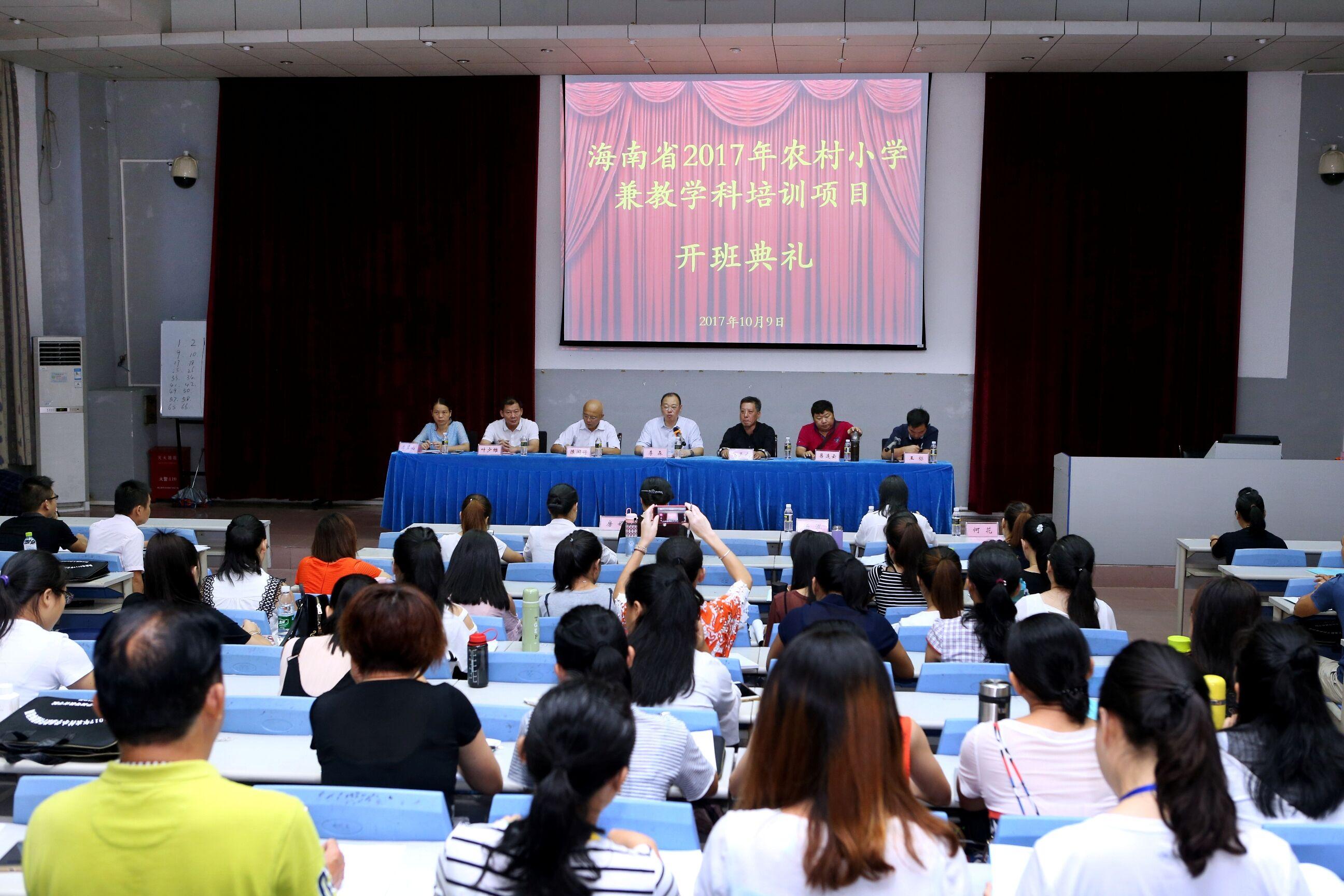 2017年海南省农村小学兼教学科教师培训项目在我校开班