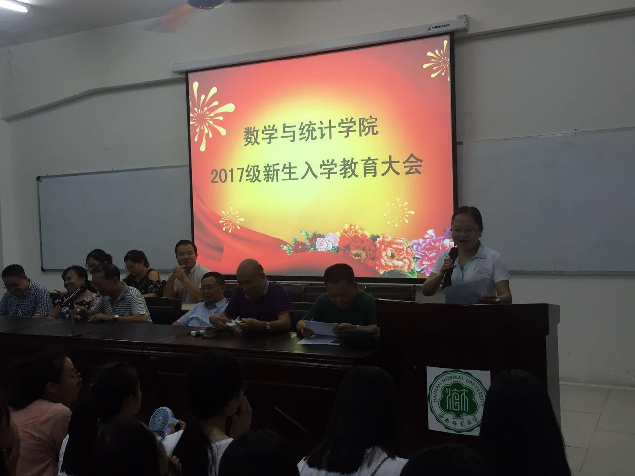 无悔青春,为梦出发--记海南钱柜777娱乐大学数学与统计学院2017级新生教育大会