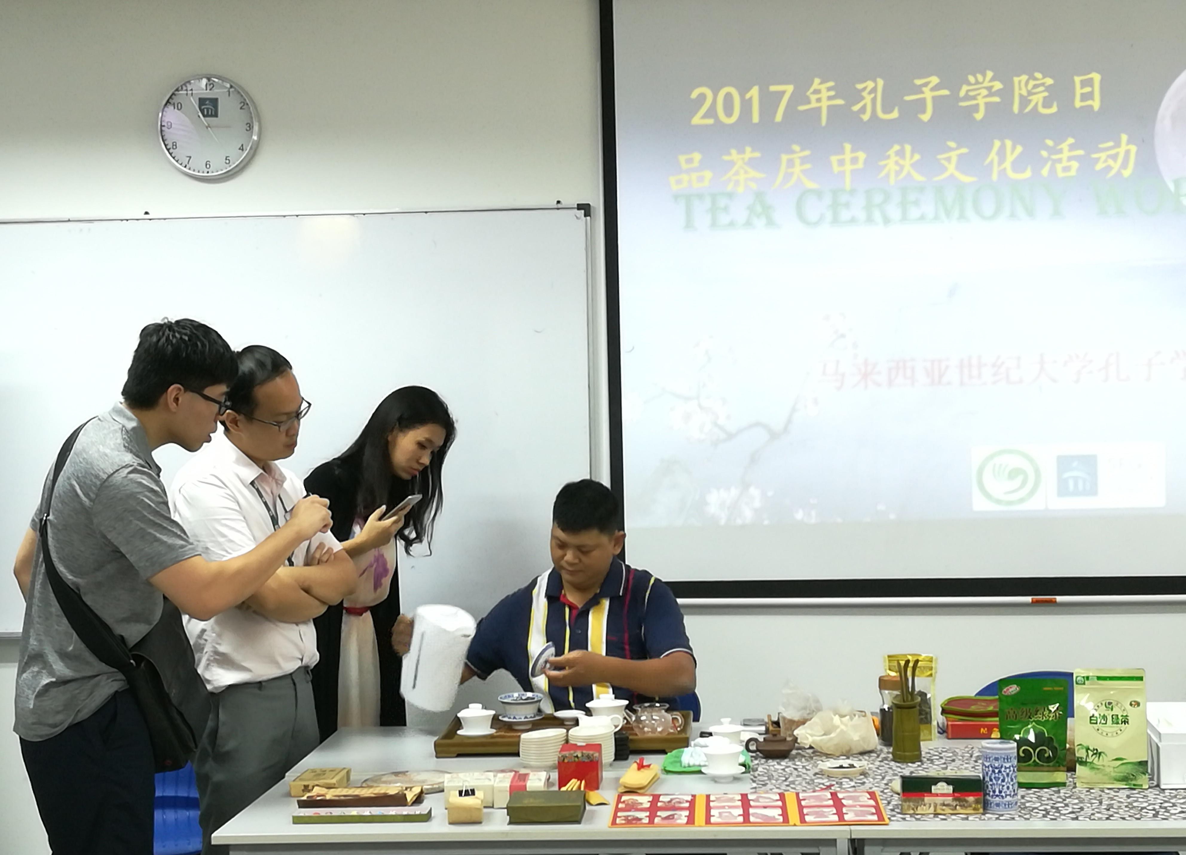 世纪大学孔子学院举办2017年中秋品茶赏月文化活动