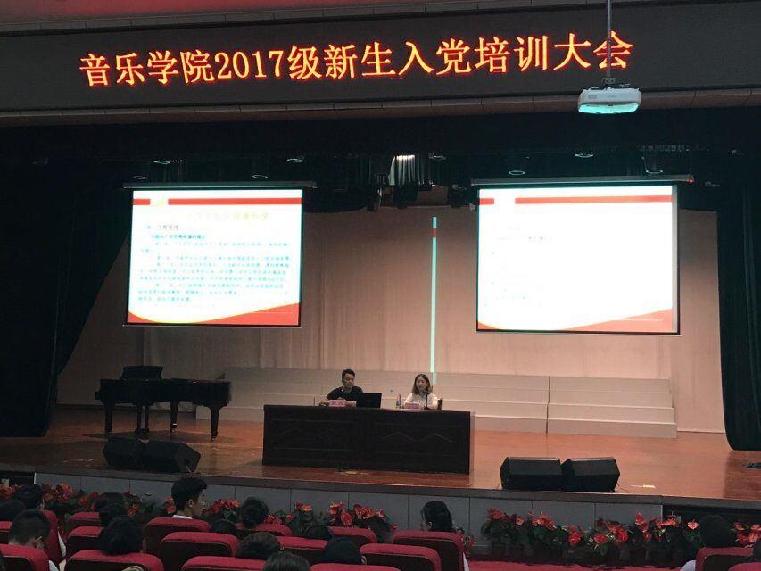 音乐学院举行新生入党培训大会