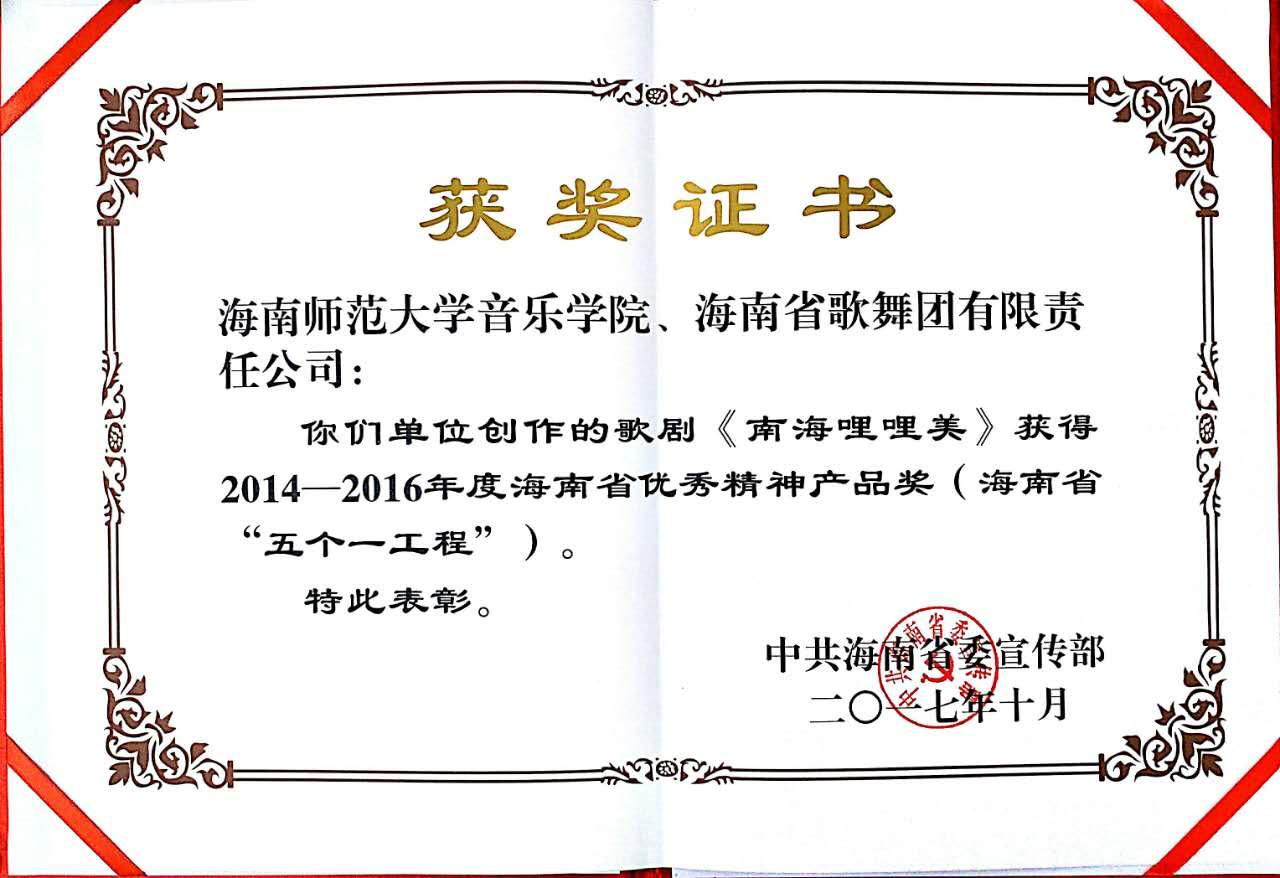 """音乐学院与省歌舞团联合创作的《南海哩哩美》荣获海南省""""五个一工程""""奖"""