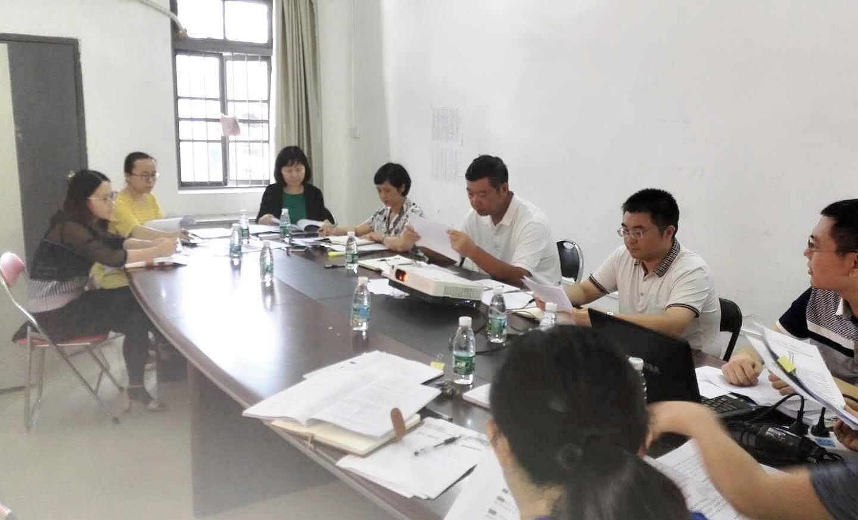 林强校长参加机关党委第九支部学习十九大报告专题会议