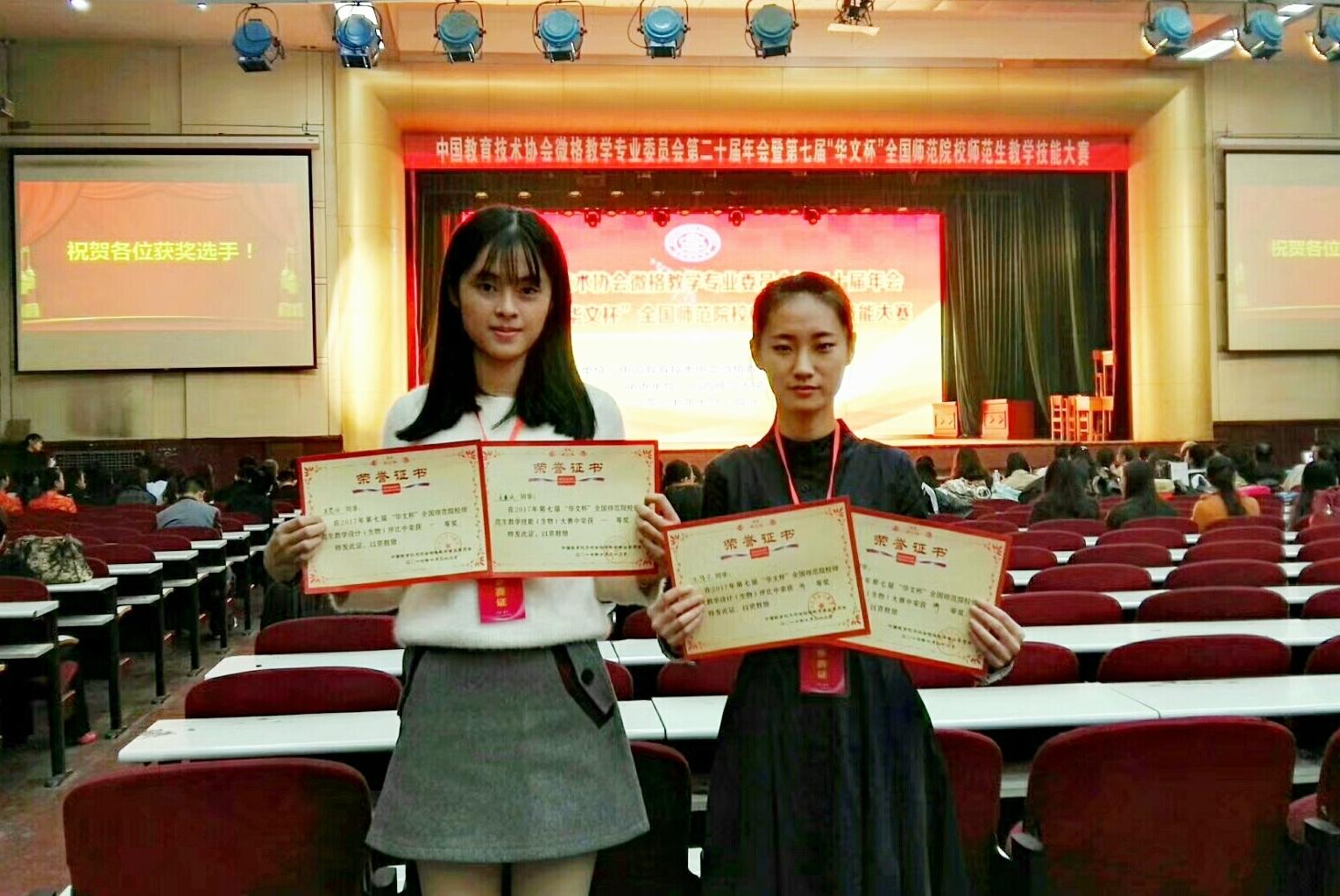 我校学子在第七届全国师范院校师范生教学技能大赛中获佳绩