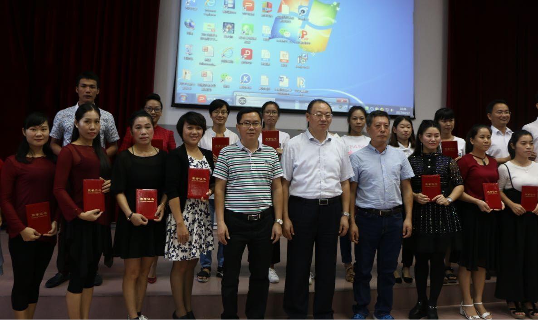 海南省2017年农村小学兼教学科教师培训项目结业典礼隆重举行